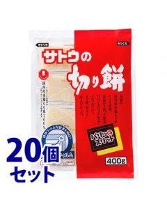 《セット販売》 サトウ食品 サトウの切り餅 パリッとスリット (400g)×20個セット 水稲もち米 もち米100% ※軽減税率対象商品