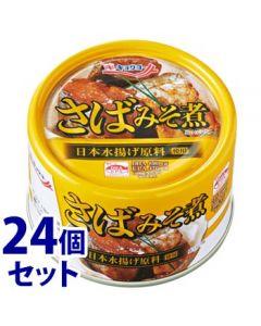 《セット販売》 キョクヨー 極洋 さばみそ煮 (160g)×24個セット 缶詰 サバ缶 ※軽減税率対象商品
