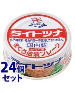 《セット販売》 キョクヨー 極洋 ライトツナ まぐろ油漬フレーク (70g)×24個セット 缶詰 ツナ缶 ※軽減税率対象商品