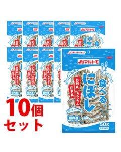 《セット販売》 マルトモ 食べるにぼし (50g)×10個セット いわし煮干し ※軽減税率対象商品