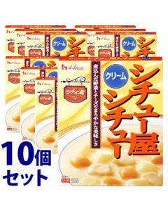 【☆】 《セット販売》 ハウス食品 シチュー屋シチュー クリーム (190g)×10個セット ※軽減税率対象商品