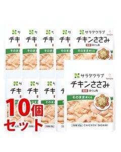 《セット販売》 キューピー サラダクラブ チキンささみ ほぐし肉 (40g)×10個セット 加熱食肉製品 鶏ささみ