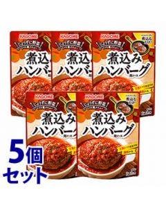 《セット販売》カゴメ煮込みハンバーグ用ソース(250g)×5個セットハンバーグソース