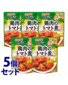 《セット販売》カゴメ鶏肉のトマト煮用ソース(230g)×5個セットトマトミックスソース