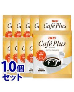 《セット販売》UCCカフェプラス(150g)×10個セットコーヒー用ミルクコーヒーフレッシュ