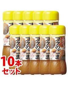 《セット販売》イカリ野菜のドレスコクのごま(200mL)×10本セットドレッシング