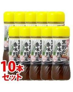 《セット販売》イカリ野菜のドレス黒酢と香味野菜(200mL)×10本セットドレッシング