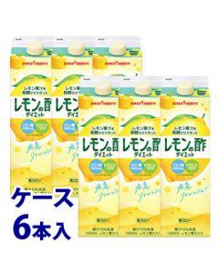 《ケース》 ポッカサッポロ レモン果汁を発酵させて作ったレモンの酢 ダイエットストレート (1L)×6本 飲用酢 ビタミンC