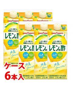 《ケース》 ポッカサッポロ レモン果汁を発酵させて作ったレモンの酢 希釈タイプ (500mL)×6本 飲用酢