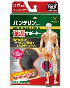 興和 バンテリンコーワ 保温サポーター ひざ専用 ゆったり大きめ LLサイズ ブラック (1枚) 左右共用 膝用