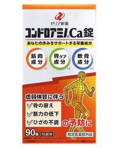 ゼリア新薬 コンドロアミノCa錠 (90錠) ビタミン含有保健薬 【指定医薬部外品】