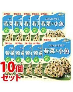《セット販売》 田中食品 ごはんにまぜて 若菜と小魚 (33g)×10個セット ふりかけ
