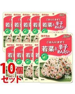 《セット販売》 田中食品 ごはんにまぜて 若菜と辛子めんたい (33g)×10個セット ふりかけ