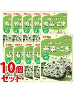 《セット販売》 田中食品 ごはんにまぜて 若菜とごま (33g)×10個セット ふりかけ