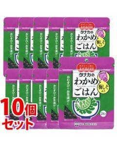 《セット販売》 田中食品 わかめごはん 梅しそ入り (24g)×10個セット ふりかけ
