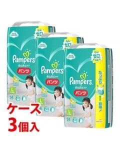 《ケース》P&GパンパースさらさらケアパンツウルトラジャンボLサイズ9~14kg男女共用(58枚)×3個紙おむつパンツタイプ【P&G】