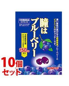 《セット販売》川口製菓瞳はブルーベリー(100g)×10個セットキャンディ飴