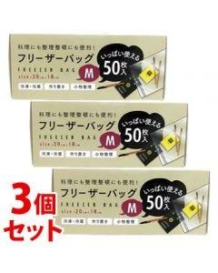 《セット販売》 いっぱい使える フリーザーバッグ M 20cm×18cm (50枚)×3個セット 冷凍 冷蔵 ジッパー付保存用袋