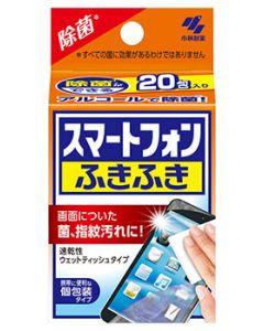 小林製薬スマートフォンふきふき(20包)液晶クリーナー使い切りタイプ