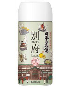 バスクリン日本の名湯別府(450g)薬用入浴剤【医薬部外品】