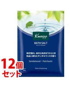 《セット販売》ドイツ製バスソルトクナイプサンダルウッドの香り(50g)×12個セット入浴剤KNEIPP