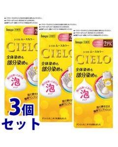 《セット販売》 ホーユー シエロ ムースカラー 2PK より明るいピンクブラウン (1セット)×3個セット 泡タイプ 白髪用ヘアカラー 白髪染め 【医薬部外品】