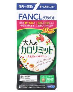 ファンケル 大人のカロリミット 40回分 (120粒) 機能性表示食品 サプリメント FANCL