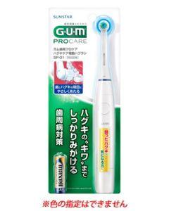 サンスター GUM ガム 歯周プロケア ハグキケア電動ハブラシ SP-01 (1セット) 電動歯ブラシ