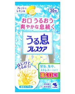 小林製薬 うる息ブレスケア フレッシュレモン味 (30粒) ※軽減税率対象商品