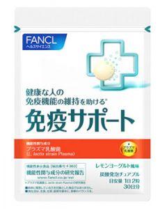 ファンケル 免疫サポート チュアブルタイプ 30日分 (60粒) 機能性表示食品 乳酸菌 FANCL