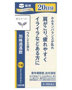 【第2類医薬品】クラシエ薬品 漢方セラピー クラシエ漢方加味逍遙散料エキス錠 20日分 (240錠) かみしょうようさん 更年期障害 血の道症