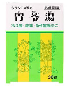 【第2類医薬品】クラシエ薬品 胃苓湯エキスEX錠クラシエ (36錠) いれいとう 冷え腹 腹痛 急性胃腸炎