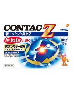 【第2類医薬品】グラクソ・スミスクライン 新コンタック鼻炎Z (16錠) 花粉 アレルギー性鼻炎 コンタック