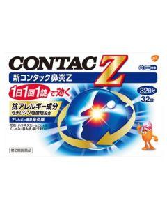 【第2類医薬品】グラクソ・スミスクライン 新コンタック鼻炎Z (32錠) 花粉 アレルギー性鼻炎 コンタック