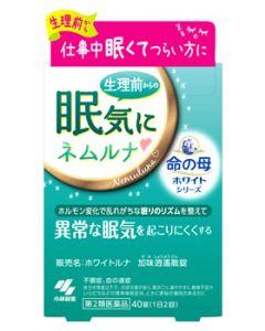 【第2類医薬品】小林製薬 命の母ホワイトシリーズ ネムルナ (40錠) 加味逍遙散錠 眠気