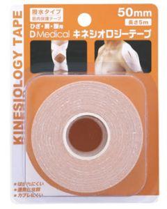 ドームメディカル キネシオロジーテープ 50mm×5m (1本) テーピング ひざ・肩・腰用