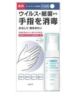コーセー 薬用 アレルテクト消毒液 (25mL) 手指用 スプレータイプ 【指定医薬部外品】