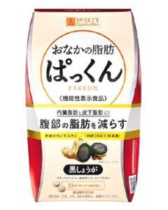 ネイチャーラボ スベルティ おなかの脂肪ぱっくん 黒しょうが 30日分 (250mg×150粒) SVELTY ダイエットサプリメント 機能性表示食品