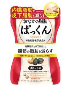 ネイチャーラボ スベルティ おなかの脂肪ぱっくん 黒しょうが 14日分 (250mg×70粒) SVELTY ダイエットサプリメント 機能性表示食品