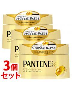 《セット販売》P&Gパンテーンエクストラダメージケアバージンシャインヘアマスク(150g)×3個セット洗い流すトリートメント【P&G】
