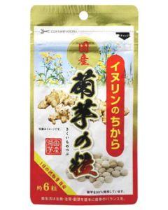 三和通商イヌリンのちから菊芋の粒(250mg×90粒)食物繊維