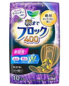 花王 ロリエ 朝までブロック 400 ラベンダーの香り 羽つき (10コ入) 生理用ナプキン 【医薬部外品】