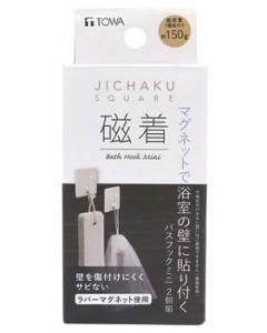 東和産業 磁着SQ マグネットバスフックミニ (2個) 浴室用ミニフック 小物掛け マグネット収納
