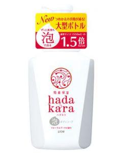 ライオン ハダカラ hadakara ボディソープ 泡で出てくるタイプ フローラルブーケの香り 本体 大型サイズ (825mL)