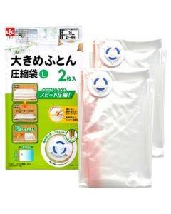 レック Ba バルブ付き セミダブル用 ふとん圧縮袋 L (2枚入) 布団圧縮袋