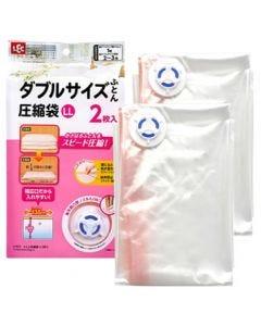 レック Ba バルブ付き ダブル用 ふとん圧縮袋 LL (2枚入) 布団圧縮袋
