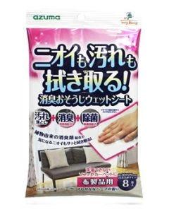 アズマ工業 臭いも汚れも拭き取るシート 布製品用 SQA84 (8枚) 住宅用お掃除シート