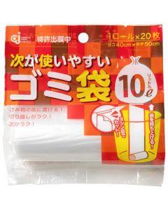 ケミカルジャパン 次が使いやすいゴミ袋 半透明 10L HD-504N (20枚) ロールタイプ ポリ袋