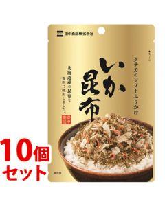 《セット販売》田中食品ソフトふりかけいか昆布(22g)×10個セット