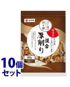 《セット販売》ヤマキ混合厚削り(80g)×10個セット削りぶしさば節だし